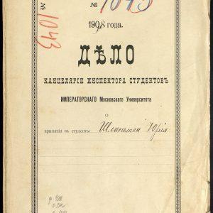 Maskvos universiteto Medicinos fakulteto studento Jurgio Šlapelio asmens bylos viršelis. MCIA, f. 418, ap. 312, b. 1043