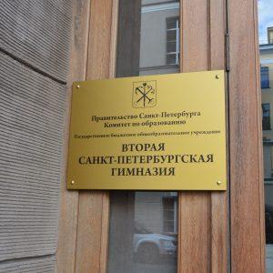 Sankt Peterburgo 2-osios gimnazijos iškaba. 2017 m. V. Girininkienės nuotr.
