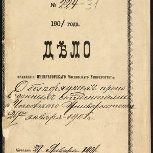 Bylos apie studentų demonstracijas 1901 metų sausį viršelis. MCIA, f. 418, ap. 232, b. 1043, l. 6