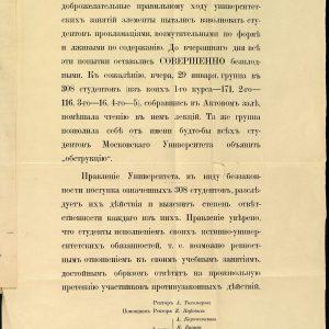 Universiteto vadovybės pranešimas apie studentų neramumus. Minimi 1901 m. sausio 29 d, universiteto Aktų salėje riaušes kėlę 308 studentai. MCIA, f. 418, ap. 232, b. 1043, l. 7