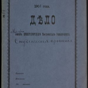 Maskvos universiteto bylos su studentų prašymais viršelis. MCIA, f. 418, ap. 414, b. 101L