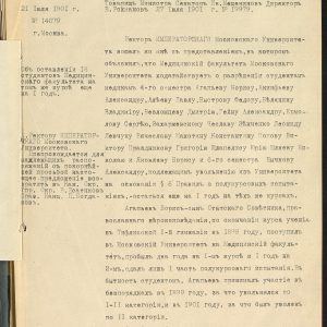 Maskvos švietimo apygardos globėjo 1901 m. liepos 21 d. raštas Liaudies švietimo ministerijos valdytojui, kuriame pateikiamas Maskvos universiteto rektoriaus prašymas leisti ketvirto semestro studentams, esantiems išmetamųjų sąrašuose (išvardijama 18 asmenų, tarp jų ir Jurgis Šlapelis) dar vienerius metus tęsti mokslus tuose pat kursuose. Žemiau yra ministerijos valdytojo 1901 m. liepos 27 d. sutikimas. MCIA, f. 418, ap. 414, b. 101L, l. 1