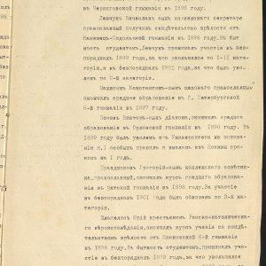 """Studento Jurgio Šlapelio charakteristika Maskvos švietimo apygardos globėjo 1901 m. liepos 21 d. rašte Liaudies švietimo ministerijos valdytojui: """"Jurgis Šlapelis, valstietis, Romos katalikų tikėjimo, 1898 m. baigė Maskvos 6-ąją gimnaziją su brandos pažymėjimu. Studijuodamas dalyvavo riaušėse 1899 m., už ką buvo išmestas (iš universiteto – V. G.) pagal I-II kategorijas, ir riaušėse 1901 m. , už ką buvo išmestas pagal II kategoriją."""" MCIA, f. 418, ap. 414, b. 101L, l. 2"""