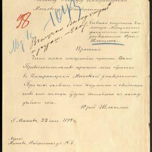 """Buvusio Medicinos fakulteto II semestro (I kurso) studento Jurgio Šlapelio 1899 m. liepos 22 d. prašymas vėl priimti jį į universitetą. Pažymima. Jog """"dokumentai ir pažyma iš policijos bus pristatyti mokslo metų pradžioje."""" Rašyta Mintaujoje; nurodymas adresas: Naberežnaja (Krantinės) g. Nr. 6. MCIA, f. 418, ap. 312, b. 1043, l. 19"""