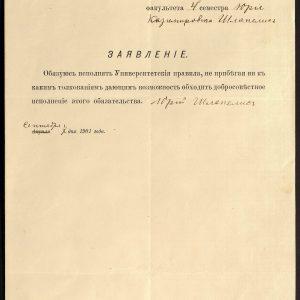 """Medicinos fakulteto 4-o semestro (antro kurso) studento Jurgio Šlapelio 1901 m. rugsėjo 7 d. pareiškimas Maskvos universiteto valdybai: """"Įsipareigoju paklusti Universiteto taisyklėms, vengiant bet kokių samprotavimų, sudarančių galimybę apeiti sąžiningą šio įsipareigojimo vykdymą"""". MCIA, f. 418, ap. 312, b. 1043, l. 22"""