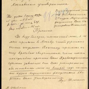 Maskvos universiteto Medicinos fakulteto II kurso studento Jurgio Šlapelio 1901 m. rugsėjo 9 d. prašymas iš Žeimelio Universiteto rektoriui palikti jį antrus metus studijuoti tame pačiame kurse, nes jis dėl ligos negalėjo atvykti į Maskvą laikyti rudens sesijos egzaminų. Prie prašymo pridėtas tos pačios dienos Žeimelyje laisvai praktikuojančio gydytojo Adomo Adomovičiaus pažymėjimas, jog Šlapelis nuo liepos 28 d. iki rugsėjo 1 d. gyveno Žeimelyje ir sirgo vidurių šiltine. Kaip kad žinoma nuo 1901 m. gegužės Žaimelyje gyveno jo mokytojas Jonas Jablonskis. MCIA, f. 418, ap. 312, b. 1043, l. 23, 24