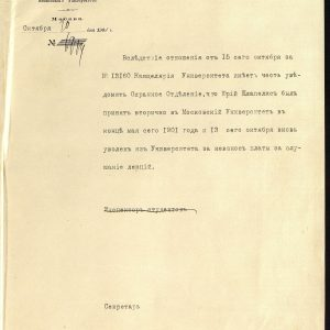 """Maskvos universiteto studentų inspektoriaus 1901 m. spalio 10 d. pranešimas Maskvos miesto visuomeninio saugumo ir tvarkos apsaugos skyriui, kad """"Jurgis Šlapelis buvo antrą kartą į Maskvos universitetą priimtas 1901 m. gegužės pabaigoje, o tų pat metų spalio 13 d. vėl iš universiteto išmestas, nes nesumokėjo už paskaitų klausymą."""" MCIA, f. 418, ap. 312, b. 1043, l. 26"""