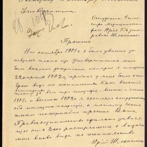 Medicinos fakulteto 4-o semestro studento Jurgio Šlapelio 1902 m. balandžio 24 d. prašymas iš Maskvos universiteto rektoriui išduoti jam vėl vizą gyventi Maskvoje, nes jis sumokėjo už 1901 m. pavasario ir rudens ir už 1902 m. pavasario semestrus. Lapo viršuje prierašas, kad sumokėta 1902 m. kovo 15 d. MCIA, f. 418, ap. 312, b. 1043, l. 32