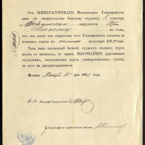 Maskvos universiteto 1902 m. gruodžio 10 d. išduota pažyma, kad 5-o semestro (trečio kurso) studentas Jurgis Šlapelis vėl išmestas iš universiteto, nes nesumokėjo už 1902 m. rudens pusmetį. MCIA, f. 418, ap. 312, b. 1043, l. 33