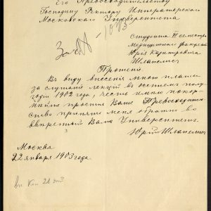 Maskvos universiteto Medicinos fakulteto 6-o semestro (III kurso) studento Jurgio Šlapelio 1903 m. sausio 22 d. prašymas universiteto rektorių priimti jį vėl į universitetą, nes jis sumokėjo už 1902 m. rudens pusmečio paskaitų klausymą. MCIA, f. 418, ap. 312, b. 1043, l. 33
