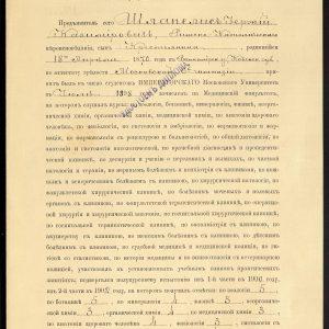 Pažyma apie Jurgio Šlapelio 1900-1902 m. klausytas paskaitas ir laikytus egzaminus. MCIA, f. 418, ap. 312, b. 1043, l. 38