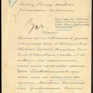 Jurgio Šlapelio 1898 m. liepos 10 d. prašymas priimti jį studijuoti mediciną Maskvos universitete. MCIA, f. 418, ap. 312, b. 1043, l. 1