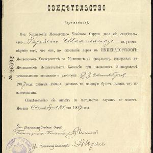 Universiteto išduotas laikinas pažymėjimas, kad Jurgiui Šlapeliui 1907 m. spalio 23 d. suteiktas medicinos daktaro laipsnis. MCIA, f. 418, ap. 312, b. 1043, l. 42