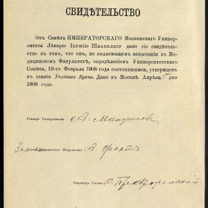 Jurgiui Šlapeliui išduotas pažymėjimas, kad 1908 m. balandžio 5 d. jam suteiktas apskrities gydytojo vardas. MCIA, 418, ap. 312, b. 1043, l. 44