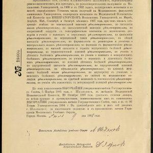 Maskvos švietimo apygardos globėjo 1908 m. liepos 9 d. patvirtintas Jurgio Šlapelio diplomas. MCIA, 418, ap. 312, b. 1043, l. 46