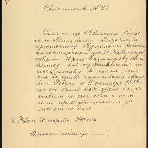Revelio (Talino) miesto policijos valdybos 1898 m. kovo 20 d. Jurgiui Šlapeliui išduotas pažymėjimas, kad jis nuo 1897 m. spalio 11 d. iki šios pažymos išdavimo datos gyveno Revelyje, nebuvo tardytas ir teistas. MCIA, f. 418, ap. 312, b. 1043, l. 9